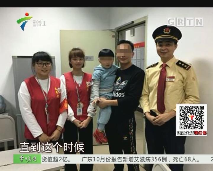 广州:乌龙家长坐25个站后发现孩子走丢
