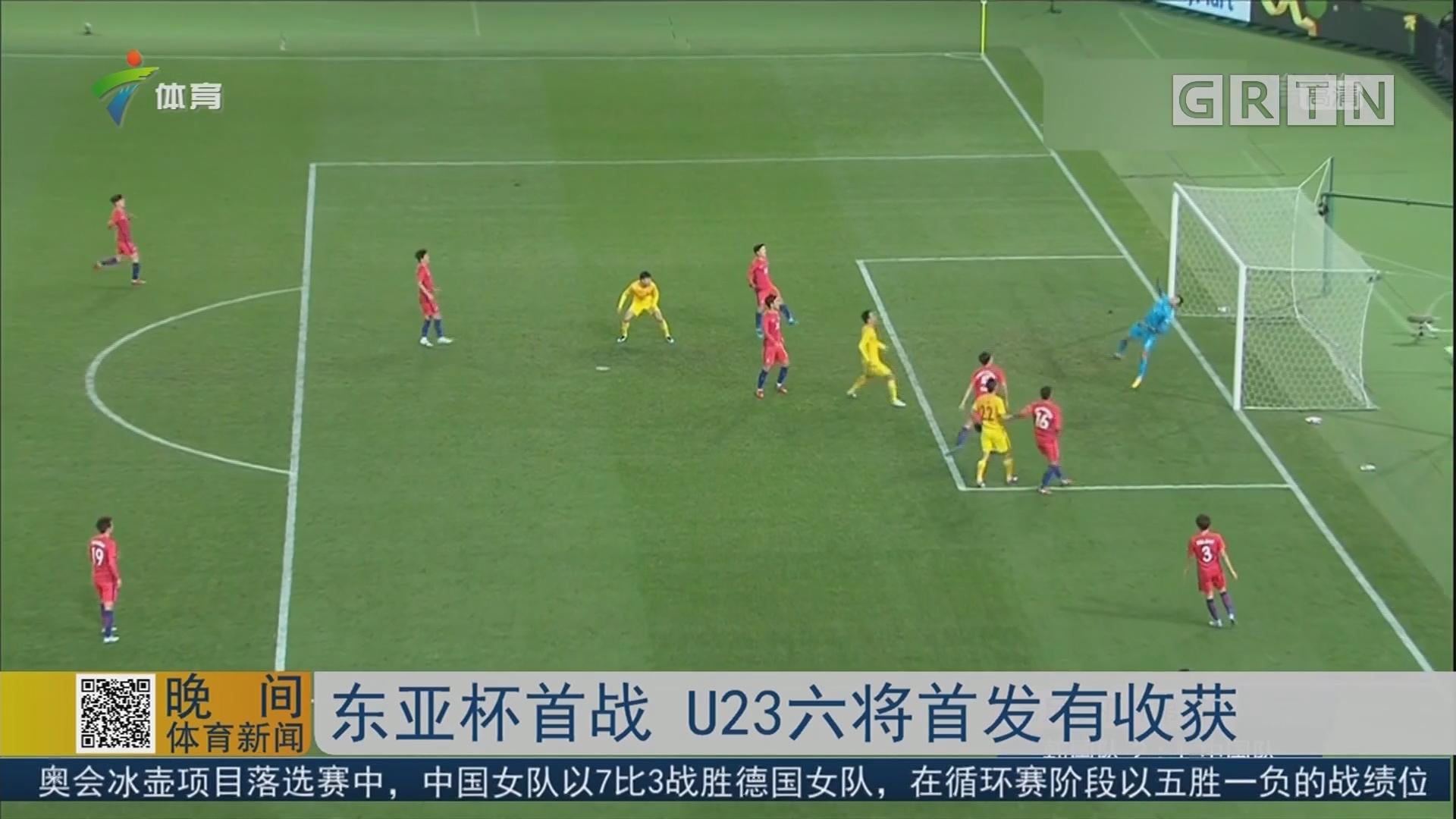 东亚杯首战 U23六将首发有收获