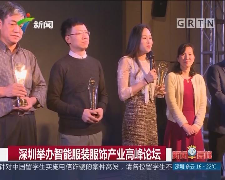 深圳举办智能服装服饰产业高峰论坛