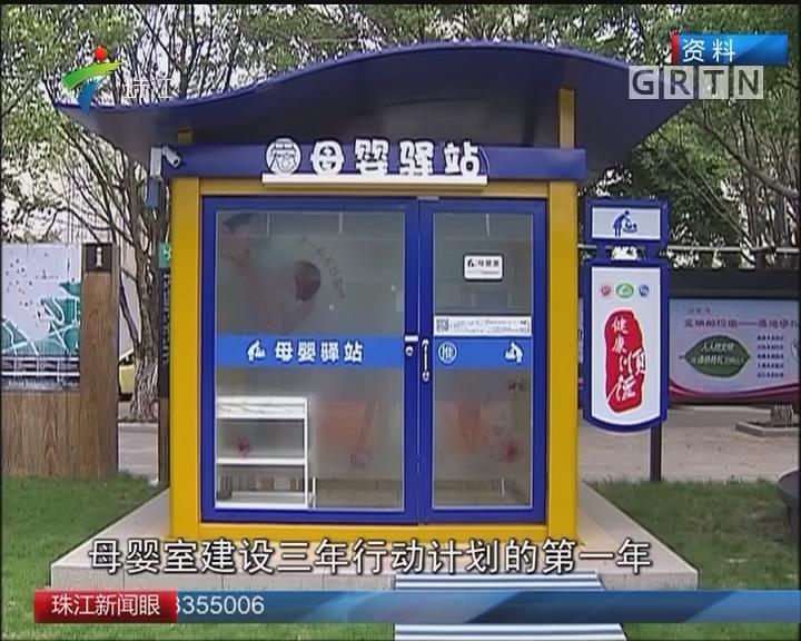 广州市公共场所母婴室大地图发布