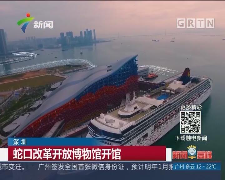 深圳:蛇口改革开放博物馆开馆