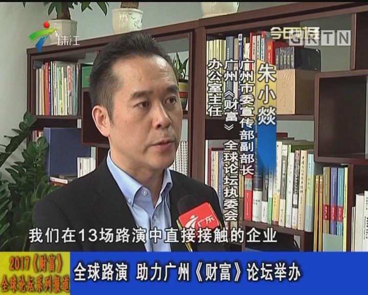 2017《财富》全球论坛系列报道:全球路演 助力广州《财富》论坛举办
