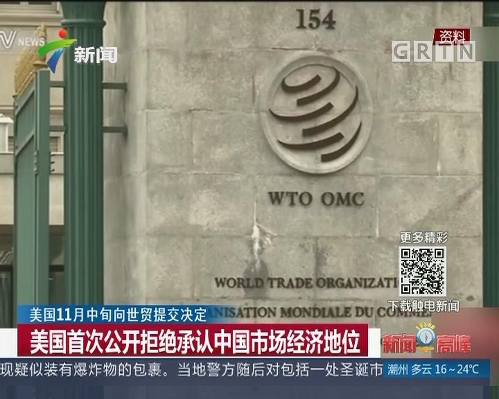 美国11月中旬向世贸提交决定:美国首次公开拒绝承认中国市场经济地位