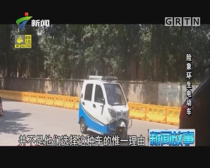 [2017-12-04]新闻故事:险象环生电动车