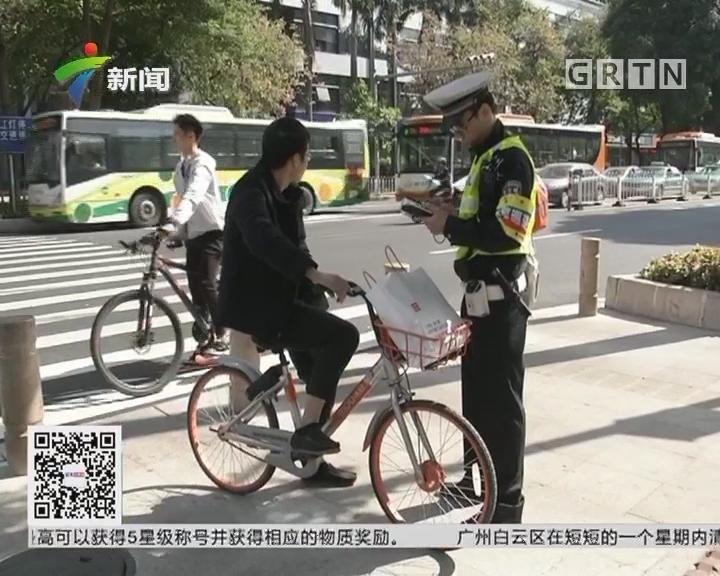 全国交通安全日:广州严查共享单车交通违法