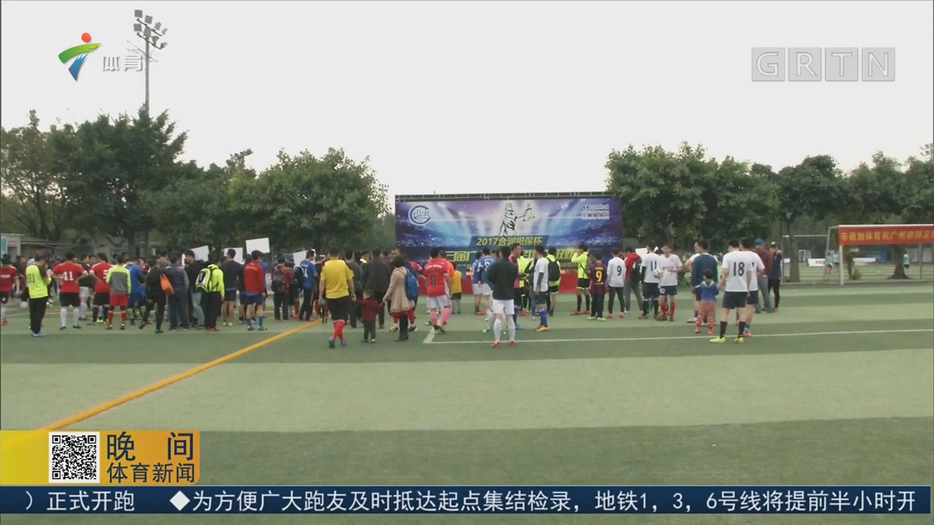 第三届广州律师足球超级联赛开幕