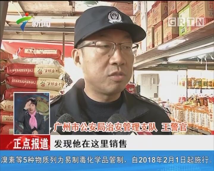 广州:警方突击查处违规贩卖烟花爆竹