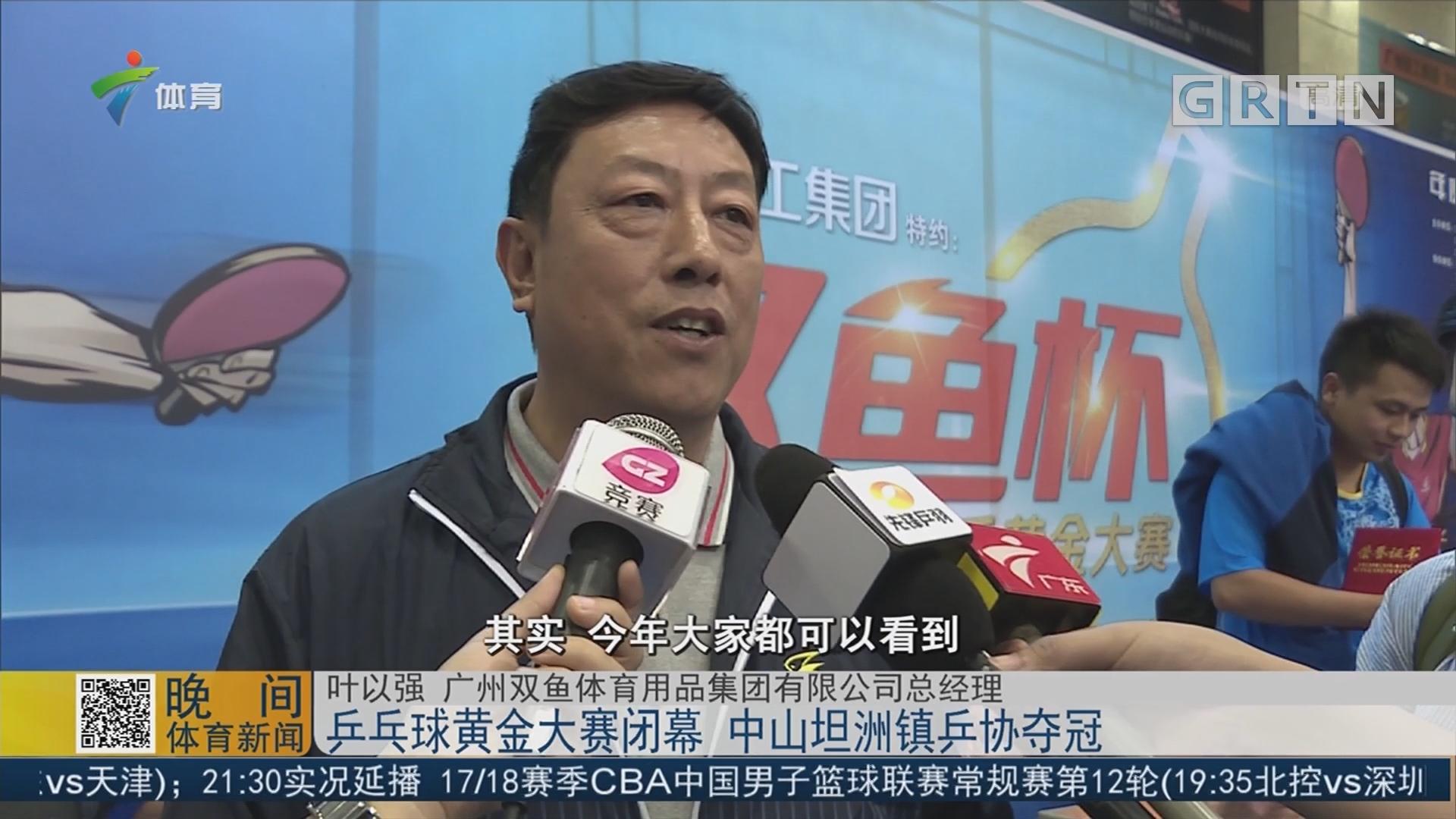 乒乓球黄金大赛闭幕 中山坦洲镇乒协夺冠