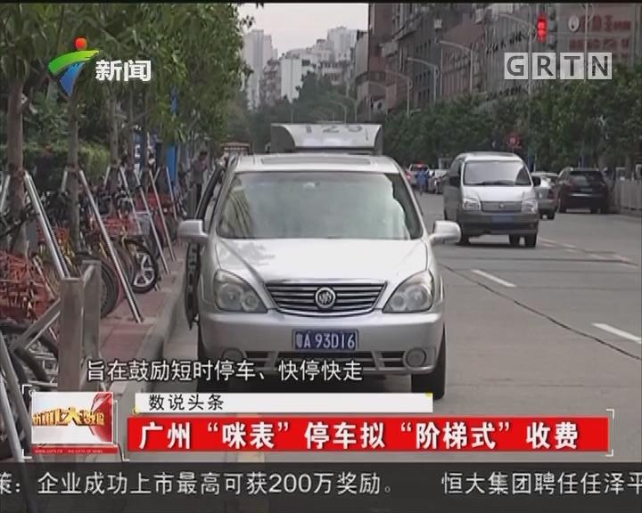 """广州""""咪表""""停车拟""""阶梯式""""收费"""