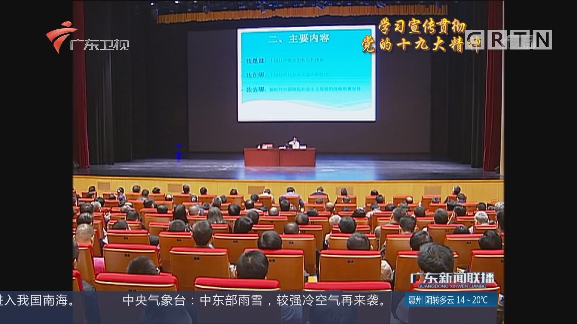 学习新思想 促进新改革——省委宣讲团和十九大代表深入基层宣讲十九大精神