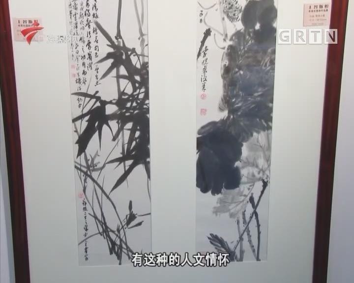 名家山水花鸟画展亮相广州