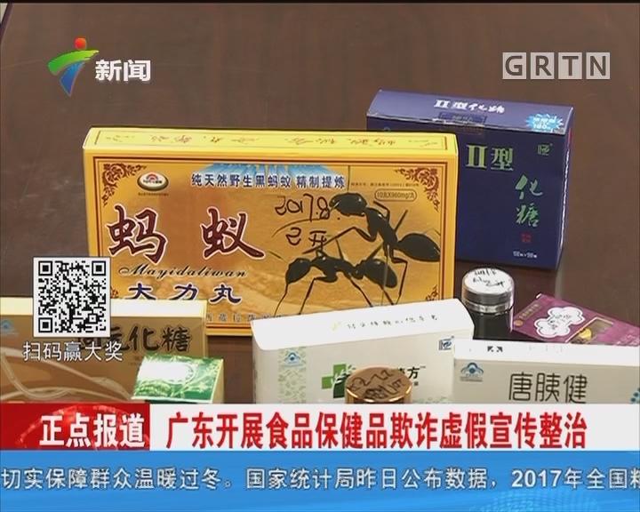 广东开展食品保健品欺诈虚假宣传整治