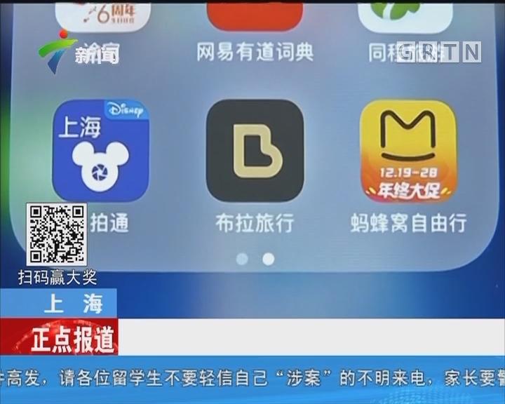 """上海:""""布拉旅行""""屡遭投诉"""