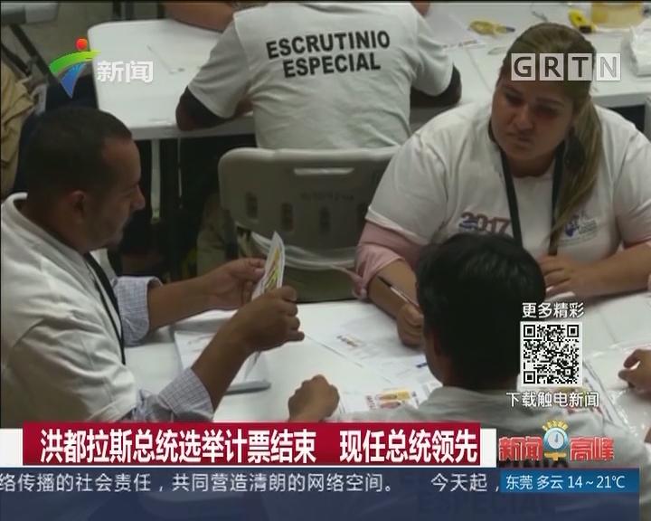 洪都拉斯总统选举计票结束 现任总统领先