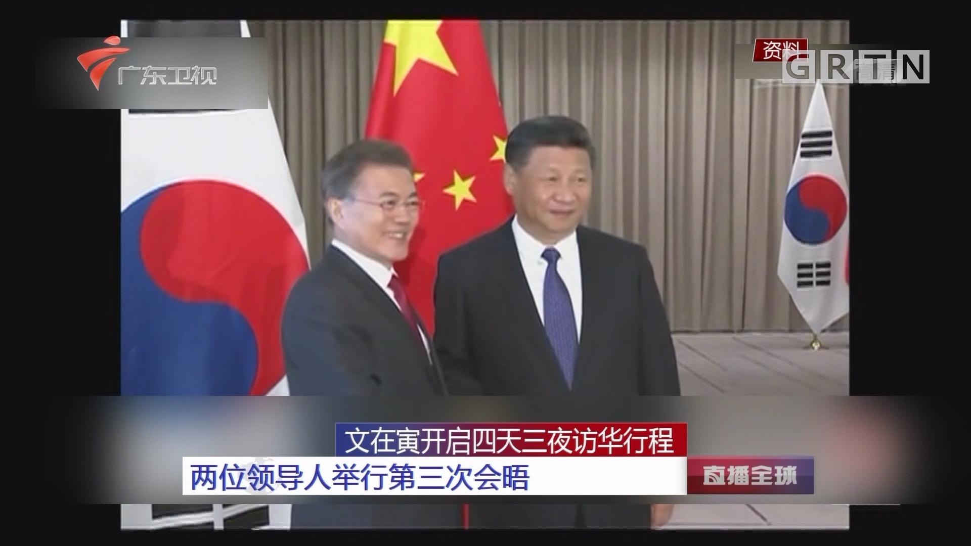 文在寅开启四天三夜访华行程:两位领导人举行第三次会晤
