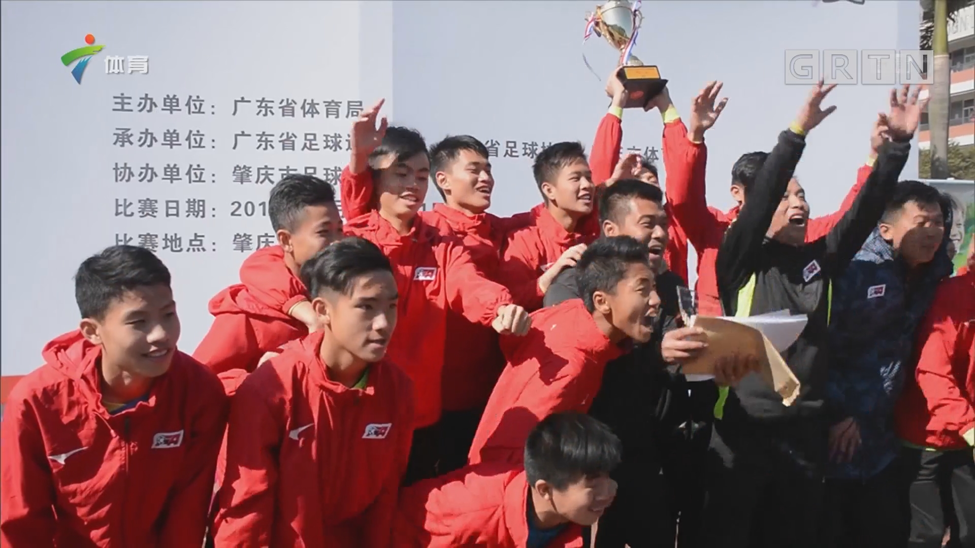 广东省青少年男足乙组锦标赛收官 广州勇夺冠军
