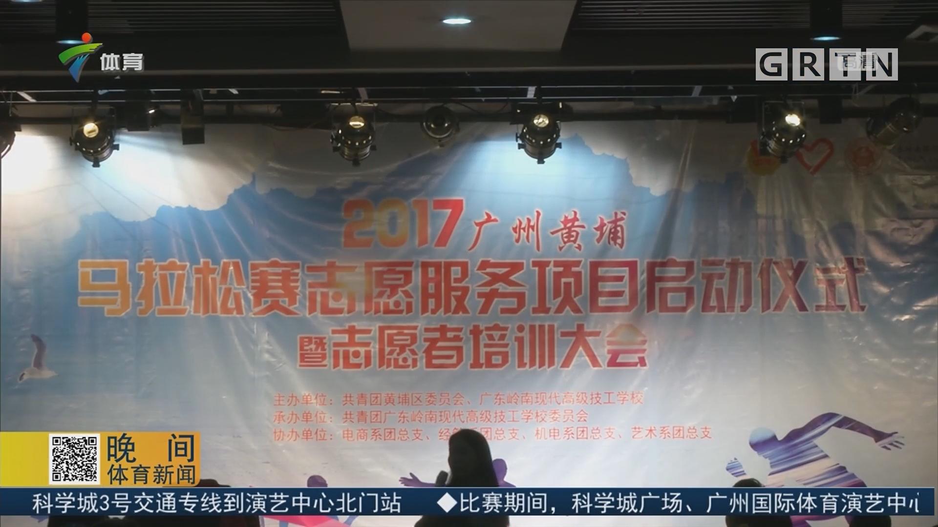 宝能·广州黄埔马拉松志愿者工作 院校积极响应