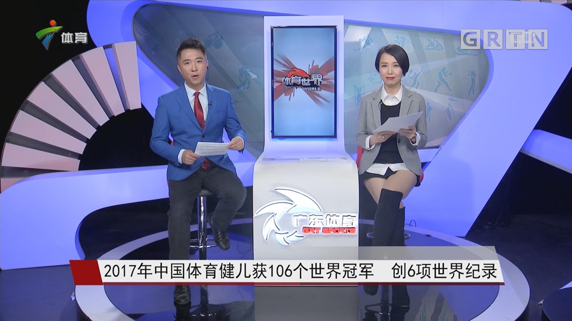 2017年中国体育健儿获106个世界冠军 创6项世界纪录