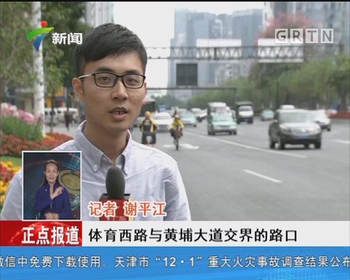 广州交警整治非机动车交通违法