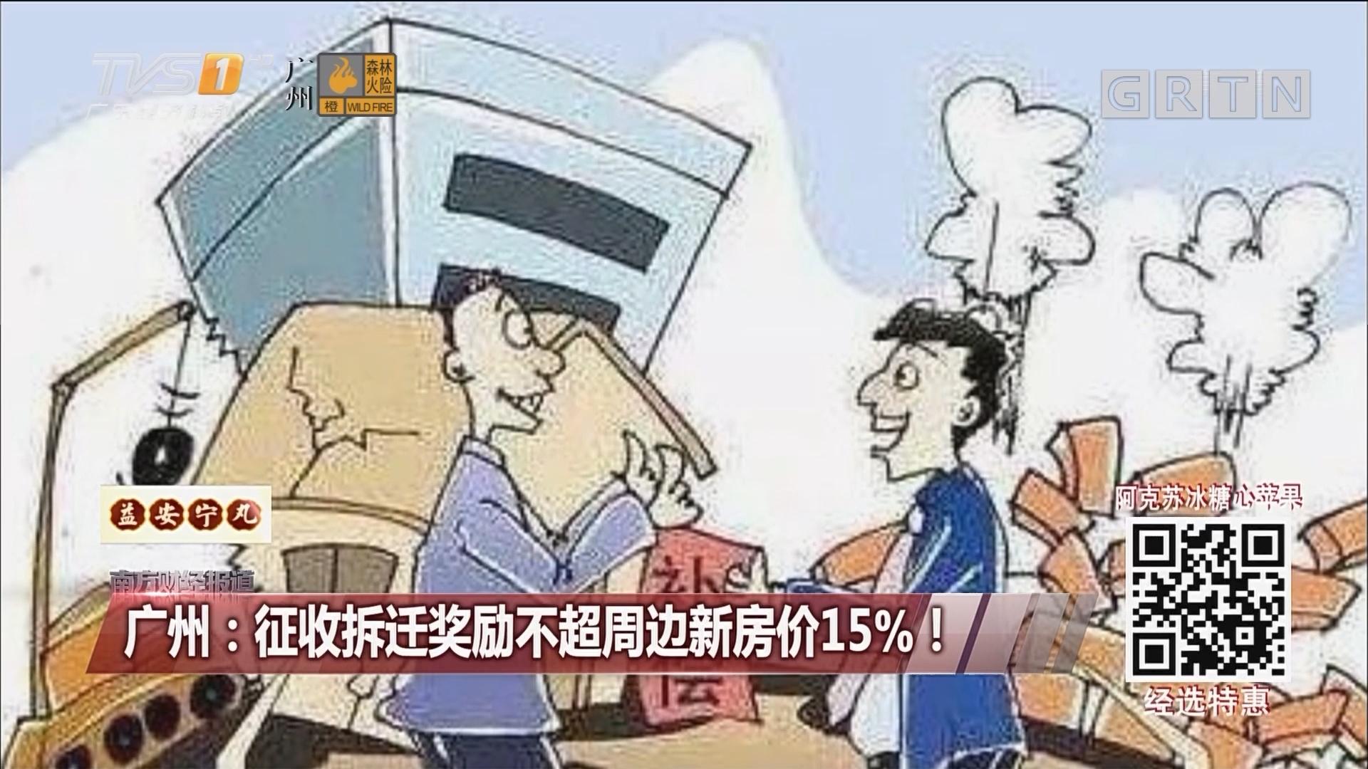 广州:征收拆迁奖励不超周边新房价15%!