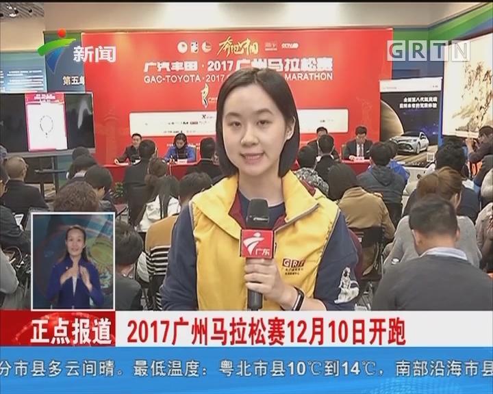 2017广州马拉松赛12月10日开跑