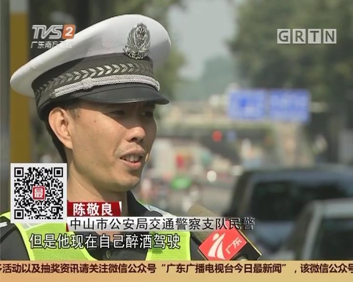 中山:知法犯法 驾校教练酒后驾车被查