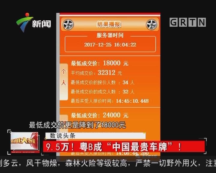 """9.5万!粤B成""""中国最贵车牌""""!"""