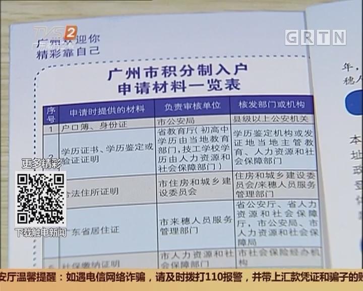 广州:入户入学公租房或同体系积分