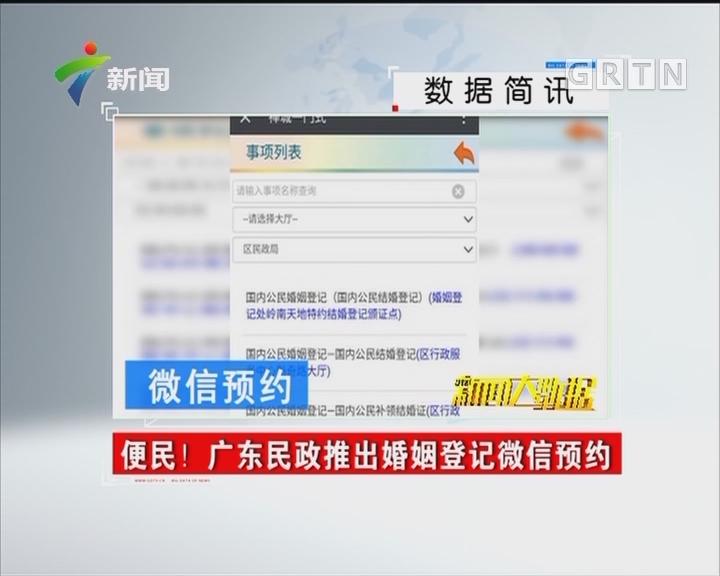 便民!广东民政推出婚姻登记微信预约