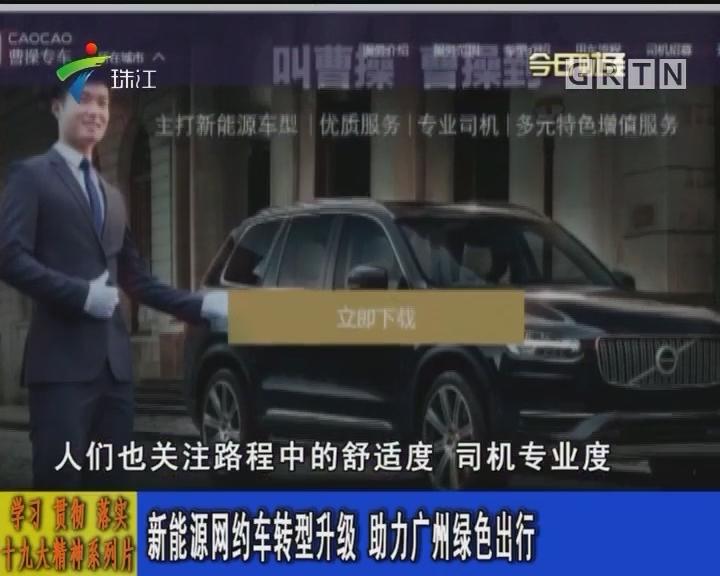 学习 贯彻 落实十九大精神系列片:新能源网约车转型升级 助力广州绿色出行