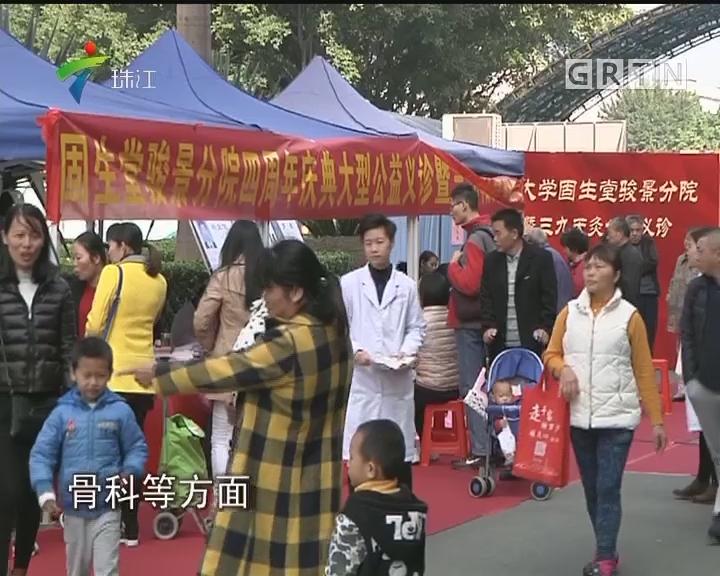 广州:名医进社区 义诊暖人心