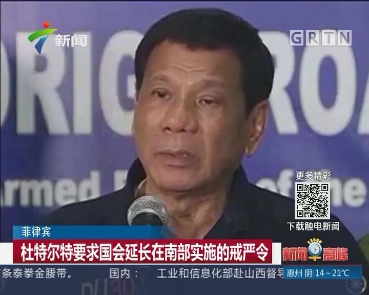 菲律宾:杜特尔特要求国会延长在南部实施的戒严令