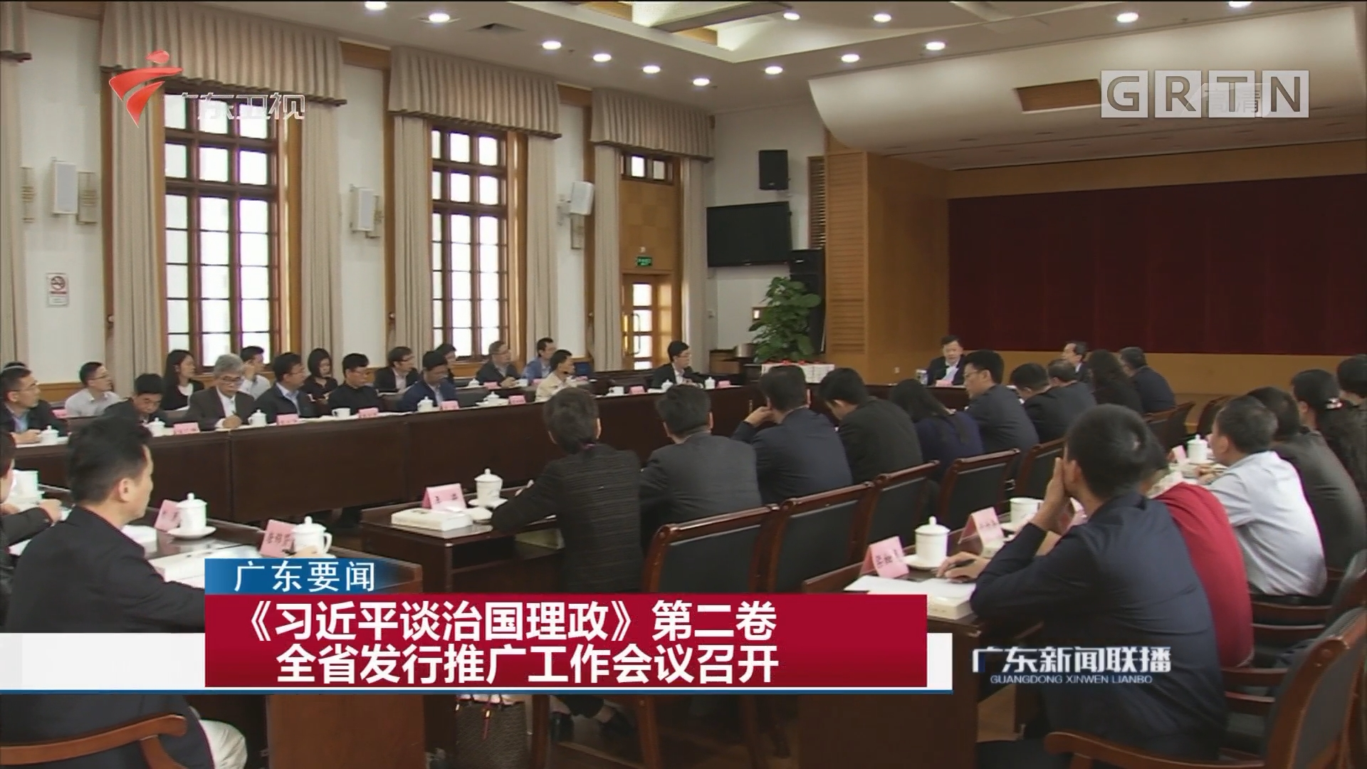 《习近平谈治国理政》第二卷全省发行推广工作会议召开