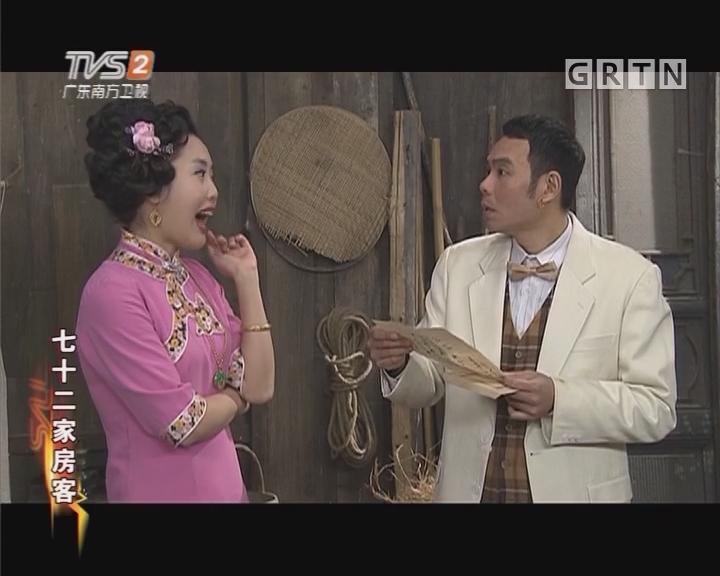 [2017-12-04]七十二家房客:黄脚坚(四)