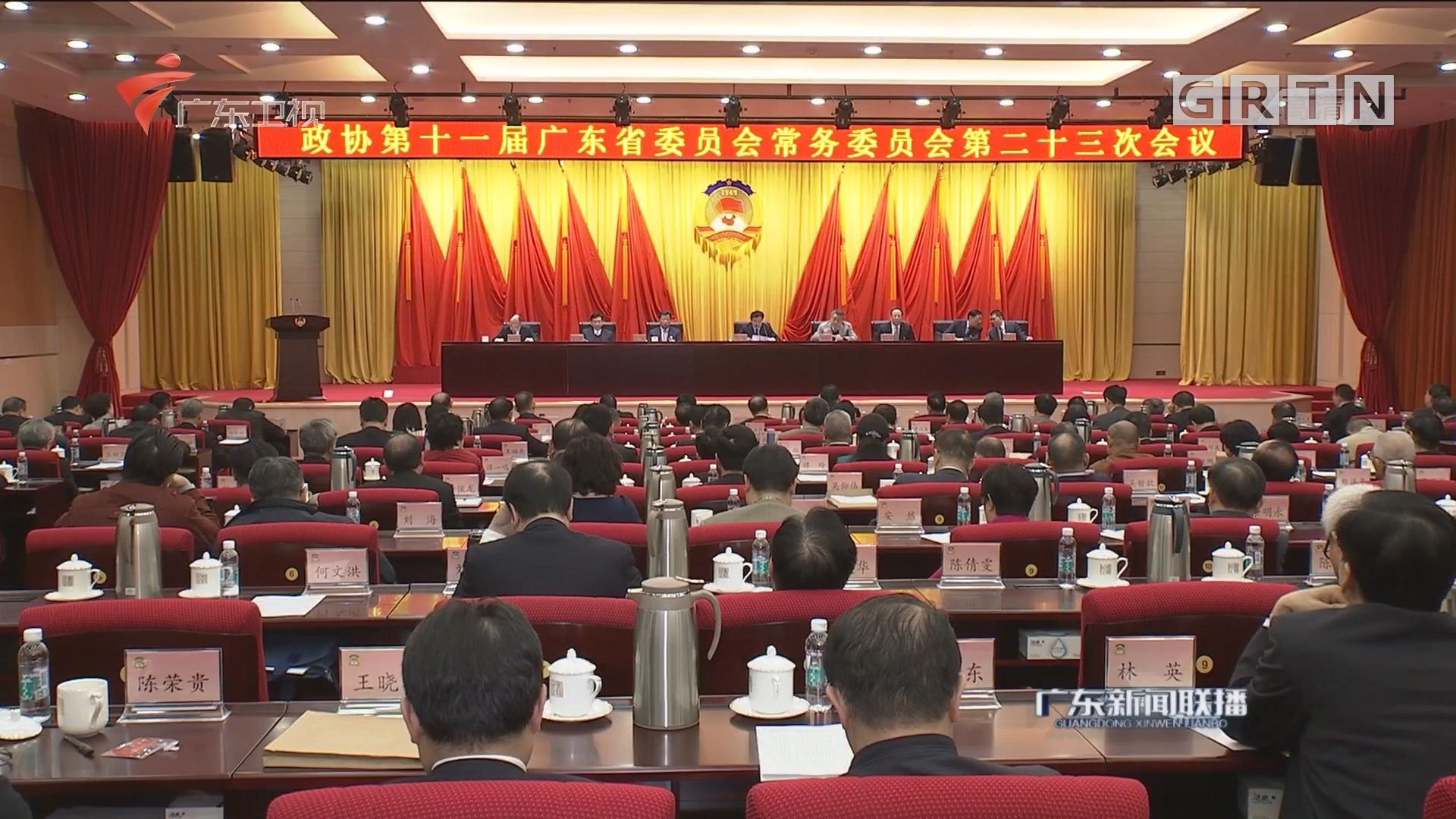 省政协第十一届二十三次常委会议闭幕 决定明年1月23日召开省政协十二届一次会议