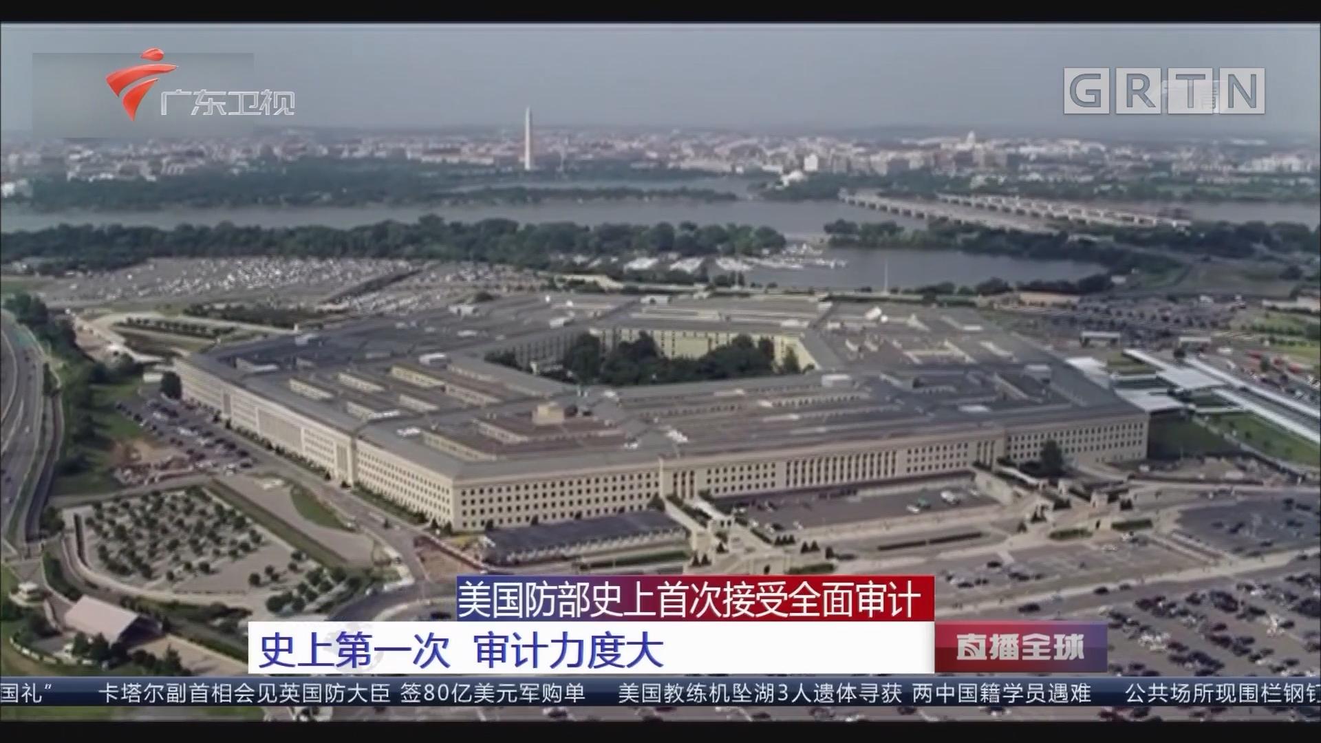 美国防部史上首次接受全面审计:史上第一次 审计力度大
