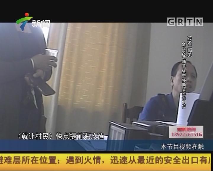 [2017-12-26]社会纵横:茂名 韶关 危房改造随意提前 补助资金不到位