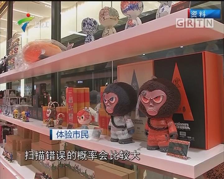 回首2017:无人零售带来购物新体验