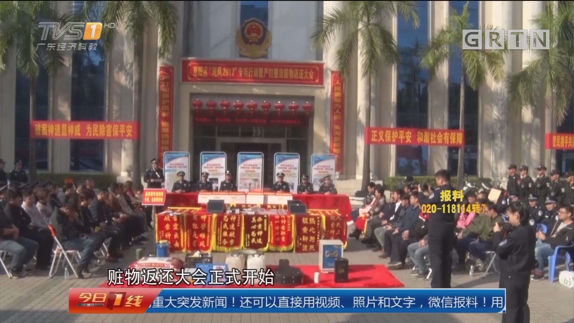 惠州惠阳区:赃物返还大会 化肥农药在列