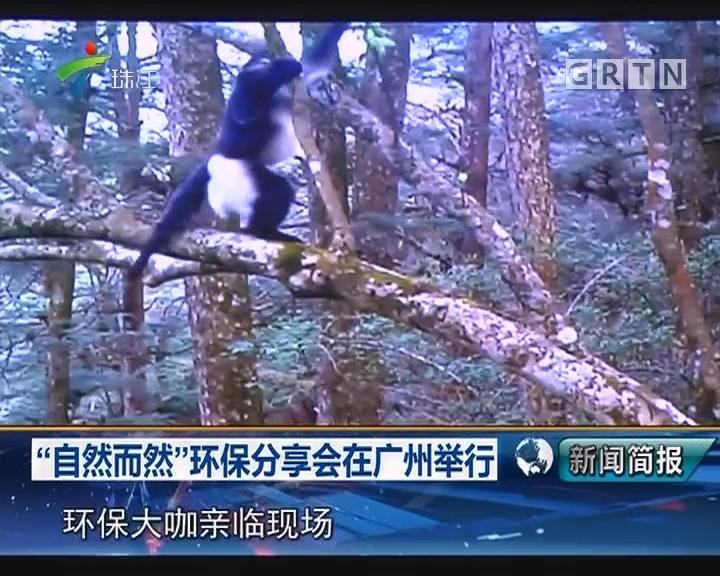 """""""自然而然""""环保分享会在广州举行"""