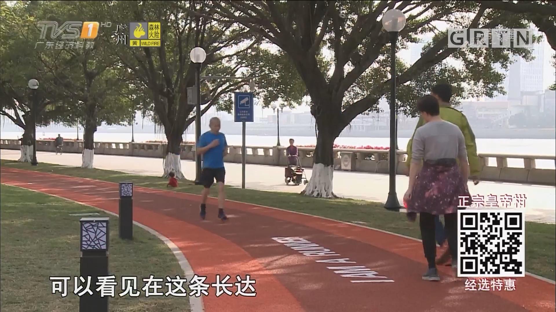 记者体验广州首条滨江缓跑径