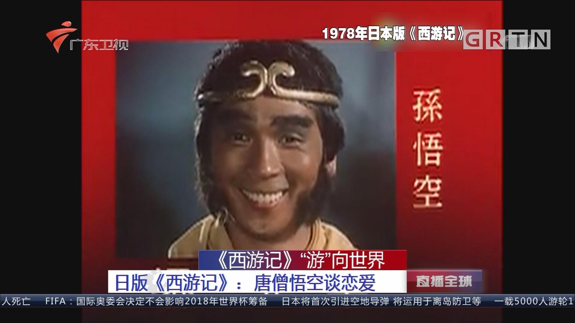 """《西游记》""""游""""向世界 日版《西游记》:唐僧悟空谈恋爱"""