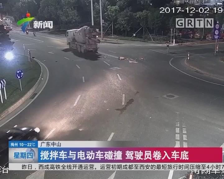 广东中山:搅拌车与电动车碰撞 驾驶员卷入车底