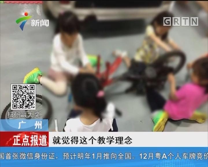 广州:幼儿园突然停办 几十万学费打水漂?
