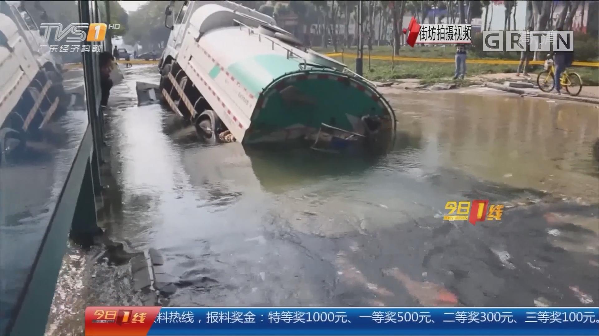 """佛山禅城:地陷""""吞""""了洒水车 司机跳车逃生"""