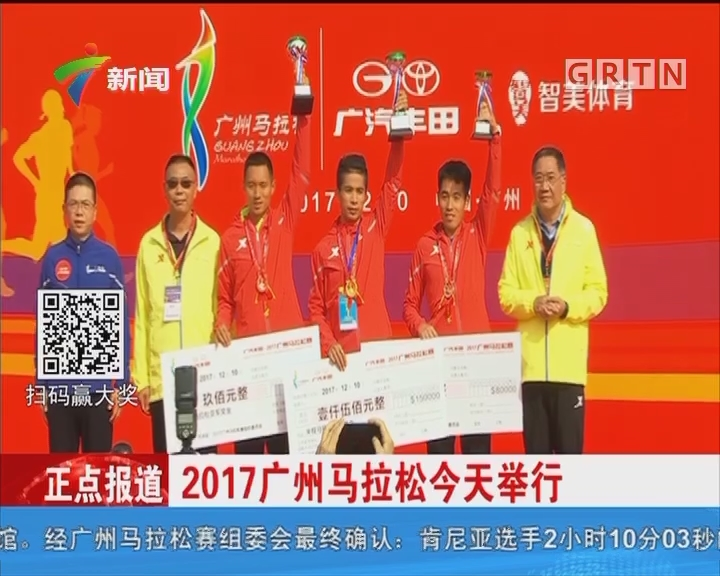 2017广州马拉松今天举行