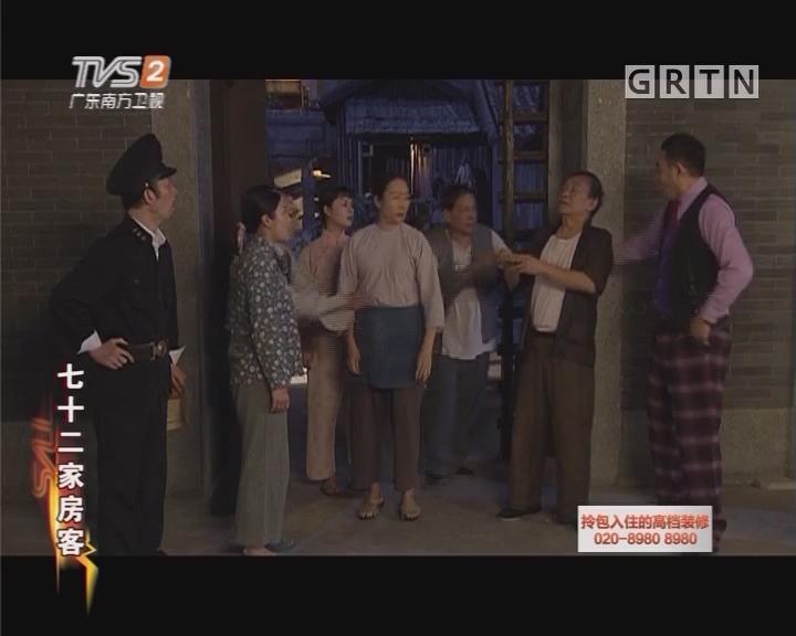 [2017-12-14]七十二家房客:全家福