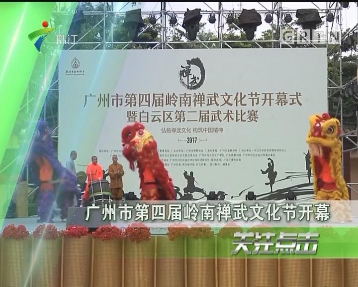 广州市第四届岭南禅武文化节开幕