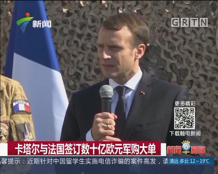卡塔尔与法国签订数十亿欧元军购大单