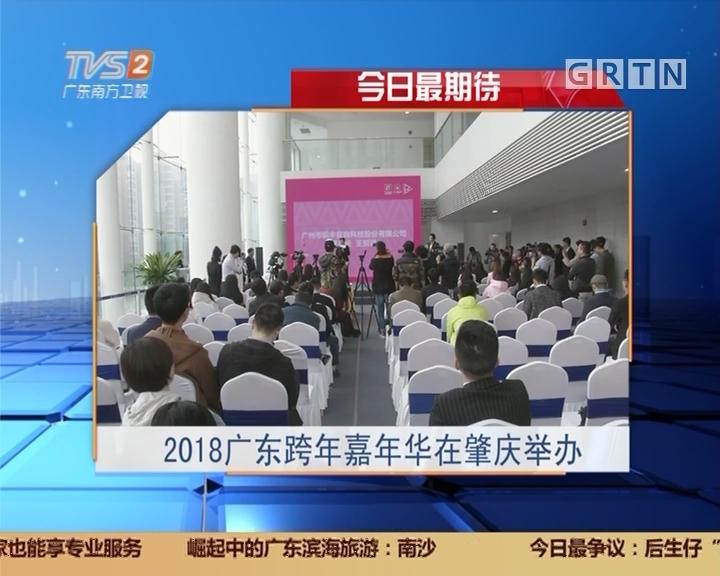 今日最期待:2018广东跨年嘉年华在肇庆举办